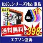 【単品販売 色選択可能】EPSON エプソン IC80Lシリーズ ICBK80L ICC80L ICY80L ICM80L ICLC80L ICLM80L 対応 互換インク 増量版 残量表示あり ICチップ付