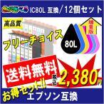 EPSON エプソン IC80/IC80Lシリーズ 対応 互換インクカートリッジ 色が自由に選べる12個セット 増量タイプ  ICチップ付 残量表示あり ◆当店人気商品
