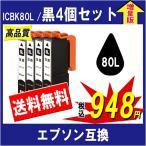 EPSON エプソン ICBK80 ICBK80Lシリーズ 対応 互換インクカートリッジ 黒4個セット 増量タイプ  ICチップ付き 残量表示あり