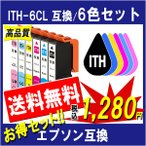 EPSON エプソン ITH-6CL ITHシリーズ ITH-BK ITH-C ITH-Y ITH-M ITH-LC ITH-LM 対応 互換インク 6色セット ICチップ付 残量表示あり