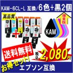 Yahoo!ここでいんくEPSON エプソン KAM-6CL-L KAM-L (カメ) シリーズ 対応 互換インク 6色+黒2個のお得セット 全色増量タイプ ICチップ付