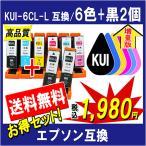 Yahoo!ここでいんくEPSON エプソン KUI-6CL-L KUI-L (クマノミ) シリーズ 対応 互換インク 6色+黒2個のお得セット 全色増量タイプ ICチップ付