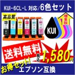 KUI-6CL-L EPSON エプソン KUI-Lシリーズ 対応 互換インク 6色セット 増量タイプ ICチップ付 残量表示あり