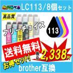 Brother ブラザー LC113-4PK対応 色が自由に選べる8個セット 互換インク ICチップ付 残量表示あり