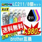 Brother ブラザー LC211シリーズ 対応 互換インクカートリッジ 色が自由に選べる8個セット 最新バージョンICチップ付 残量検知あり