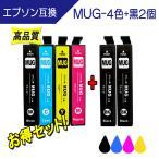 EPSON エプソン MUG-4CL (マグカップ) MUG-BK-L MUG-C MUG-Y MUG-M 対応 互換インク 4色+黒2個のお得セット◆当店人気商品◆