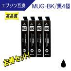 EPSON エプソン MUG-BK mug-bk (マグカップ)シリーズ ブラック 対応 互換インク 黒4個セット ICチップ付 プリンター EW-452A EW-052A