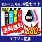 EPSON エプソン RDH-4CL RDH-BK-L RDH-C RDH-Y RDH-M 対応 互換インク 4色セット 黒は増量タイプ ICチップ付 残量表示あり