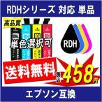 EPSON エプソン RDH-4CL RDH-BK-L RDH-C RDH-Y RDH-M 対応 互換インク 単色/単品販売 色選択可能 残量表示あり ICチップ付