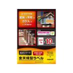 日立マクセル/全天候型ラベル 金属・木材・ガラス用 A3 10枚