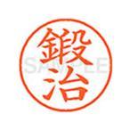 シヤチハタ/XL-9(鍛治)