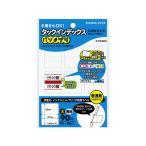 コクヨ/タックインデックス〈パソプリ〉 大27×34無地/タ-PC22W