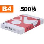 コピー用紙 B4 500枚 コピーペーパー EX