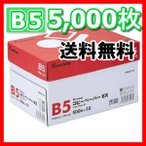 コピー用紙 B5 5000枚 コピーペーパー EX 送料無料
