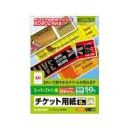 エレコム/半券付チケット用紙A4 5面 スーパーファイン 10枚/MT-5F50