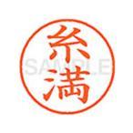 シヤチハタ/XL-9(糸満)/XL902022