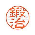シヤチハタ/XL-11(鍛治)/XL1100848