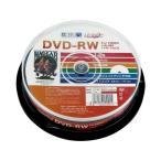 HIDISC / CPRM対応 DVD-RW 4.7GB 2倍速 10枚 スピンドル