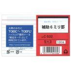 コレクト/情報カード(5×3サイズ) 補助6ミリ罫 両面/C-532