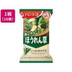 アマノフーズ/ いつものおみそ汁 ほうれん草 10食
