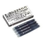プラチナ/カーボンインク カートリッジ ブラック 4本入/SPC-200#1
