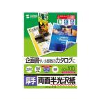 サンワサプライ/カラーレーザー用半光沢紙(厚手・A3)/LBP-KCAGNA3N