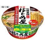 明星/低糖質麺はじめ屋 こってり醤油豚骨12食
