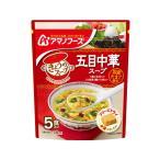 アマノフーズ/きょうのスープ 五目中華スープ5食