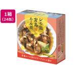 ヤマトフーズ/レモ缶 宮島ムール貝のオリーブオイル漬け 65g×24缶