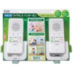朝日電器/DECTワイヤレスインターホン/WIP-5150SET