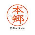【お取り寄せ】シヤチハタ/ネームペン用ネーム シルバー 既製 本郷/X-GPS-2453