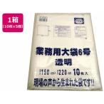 アルフォーインターナショナル/業務用大袋 6号 透明 10枚入×5冊