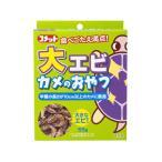【お取り寄せ】イトスイ/大エビカメのおやつ 55g