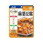 【お取り寄せ】アサヒグループ食品/バランス献立 麻婆豆腐