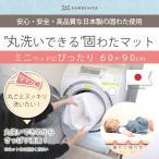 ベビー マットレス|洗えるベビー敷き布団(固綿マット)2枚組みコンパクトサイズ60×90cm