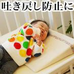 スリーピングピロー(吐き戻し防止 ベビー枕)|無添加