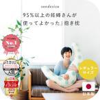 孕婦用品 - 抱き枕 日本製 洗える マタニティ サンデシカ 三日月型の抱き枕 送料無料 ココデシカ 授乳 腰痛 カバー