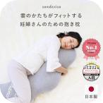 抱き枕 日本製 洗える マタニティ サンデシカ くも型の抱き枕 送料無料 ココデシカ 授乳 腰痛 3WAY