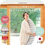 抱き枕 日本製 洗える マタニティ サンデシカ 三日月型の抱き枕Lサイズ 送料無料 ココデシカ 洗い替え 授乳 腰痛