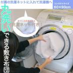 ベビー マットレス|洗えるベビー敷き布団(固綿マット)2枚組みと洗濯ネットのセットコンパクトサイズ60×90cm