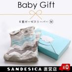 ベビーギフト|6重ガーゼスリーパー 出産祝い プレゼント ベビー ギフト ギフトボックス入り