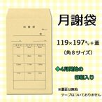 月謝袋 クラフト 茶封筒 紙厚85g 印刷付 【100枚パック】