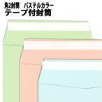 角2封筒 パステルカラー封筒 テープ付 100枚 角形2号 テープ付(のり付き)