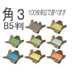 角3封筒 カラー封筒 B5 紙厚85g/m2 100枚 カラークラフト