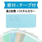長3封筒 窓付 テープ付 パステルカラー 紙厚80g 1000枚 【業務用】