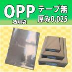 OPP袋 透明封筒 B5 テープ無 厚0.025mm 100枚