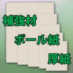 チップボール 封筒補強材 B5用 【500枚】 ボール紙 封筒保護材 緩衝材 台紙 厚紙