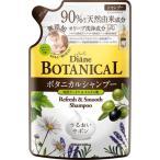 ダイアンボタニカル リフレッシュ&スムースシャンプー シチリアンフルーツの香り つめかえ用 380mL