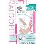 アルゴフィットFT 防水タイプ 20枚入
