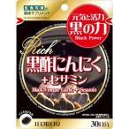※Rich黒酢にんにく+セサミン 90粒